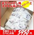 「まろやか干し梅」種なし梅ドドーンと300g箱入×5箱!!【楽ギフ_包装】【P20Aug16】