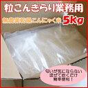 乾燥こんにゃく米 粒こんきらり業務用 5kg(76合分