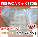 乾燥糸こんにゃく(ぷるんぷあん) 125個まとめ買い!