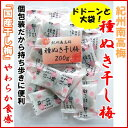 【国産】ドドーンと大袋 紀州南高梅「種ぬき干し梅」やわらか食感200g入【ネコポス便