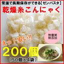 乾燥糸こんにゃく(ぷるんぷあん)200個まとめ買い!