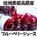 黒姫高原産ブルーベリージュース1000ml【05P01Mar15】