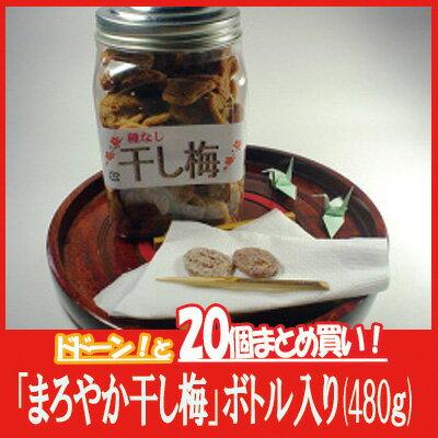 「まろやか干し梅」種なし干し梅(ボトルタイプ)ドドーンとまとめ買い20個!!【P20Aug16】