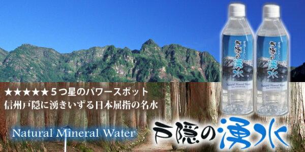 神秘の里 戸隠の湧水 500ml×24本 【P...の紹介画像2