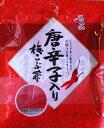 唐辛子入り梅こぶ茶【メール便対応】【RCP】10P06May14