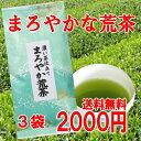 旨みの多い上級茶葉使用!まろやか荒茶3袋セット【お試しパック】【送料無料】【緑茶】【日本茶】【煎茶】【お茶】【smtb-k】【ky】【RCP】【HLS_DU】【滋賀県_物産展】10P03Dec16