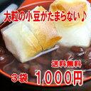 【送料無料】甘さひかえめであっさり『京風ぜんざい』 3パックセット【おしるこ】【