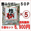 鰹ふりだしティーパックタイプ50包入×5パック【送料無料】【RCP】10P05Nov16
