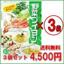 【送料無料】まとめ買いがお得。野菜ブイヨン30包入り×3袋【RCP】