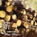 【未乾燥】マキ 激安価格でご提供! 広葉樹混合 バーベキューや薪ストーブに!材料は国内産です!