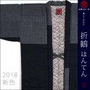 折鶴(おりづる)はんてん 日本製 こだわりの粋シリーズ 紺/白・紺・赤 男・女サイズ 表