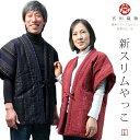 【送料込】宮田織物 やっこ はんてん 半袖 新スリム メンズ レディース 日本製 冬 中わた綿80%・ポリエステル20% 紺/赤
