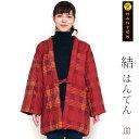 はんてん 半纏 結 ゆい 宮田織物 メンズ レディース 日本製 冬 チェック 中わた綿80%・ポリエステル20% 黒/赤/グレー フリー