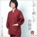 作務衣(さむえ)しずく刺し子【日本製】女性用・通年用【フリーサイズ】綿100%・宮田