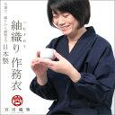 作務衣(さむえ)紬織り【日本製】女性用 通年用【フリーサイズ】綿100%【RCP】