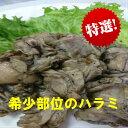 ハラミ 炭火焼真空パック/ハラミ/おつまみ/備長炭/ギ
