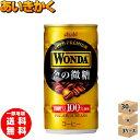 ★3ケースプラン★アサヒ ワンダ金の微糖185g缶×90本(缶コーヒー)【賞味期限:2021年2月】