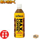 コカコーラ ジョージア マックスコーヒー500mlPET×24本【賞味期限:製造日より5ヶ月】