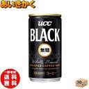 UCC上島珈琲 ブラック無糖 185g×30本【賞味期限:2021年10月21日】