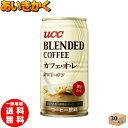 UCC 上島珈琲ブレンドコーヒー カフェオレカロリーオフ 185g×30本【賞味期限2020年11月6日】