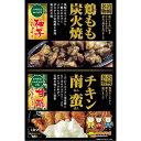 """宮崎【人気】鶏炭火焼響""""鶏もも炭火焼""""赤柚子胡椒付113g ..."""