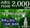 【高濃度2,000PPM】インフルエンザ、ノロウイルス対策に!314種類の菌やウ...