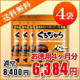 【】【RCP】【ポイント5倍】【黒酢にんにく】くろぢから4パック