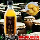 【ダイエット】【冷え】黒酢 ドリンクに 生姜 とはちみつのブ...