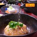 キャッシュレス5%還元 【送料無料】 鯛茶漬け 生(冷蔵) ...
