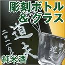 (E2)【送料無料】彫刻ボトル純米酒(720ml)&彫刻グラスセットお名前を彫刻します【smtb-T】【楽ギフ_包装】【楽ギフ_のし】【楽ギフ_のし宛書】【楽ギフ_メッセ入力】【楽ギフ_名入れ】