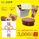 送料無料 みよし漆器ハッピー福袋 3000円ポッキリ
