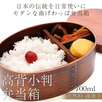 Wappa high bending tall oval lunch Bento box lacquer