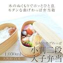 【曲げわっぱ】\送料無料/曲げわっぱ 小判二段入子弁当箱 白木 【お弁当箱】