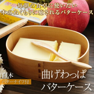 バターケースナイフ
