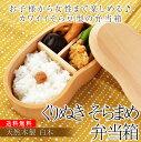\送料無料/天然木製 くりぬき そらまめ弁当箱 白木 【お弁当箱】