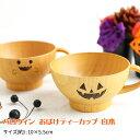 【\5%OFFクーポン有り/】天然木製 ハロウィン おばけティーカップ