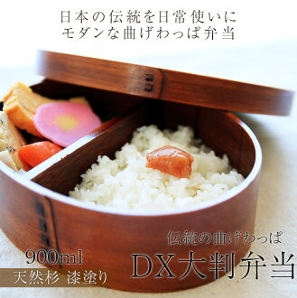 Bending magewappa DX large Bento box lacquer
