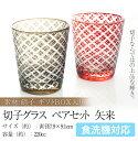 切子グラス ペアセット 矢来 ギフトBOX入り 食洗機対応【...