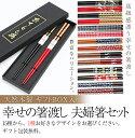 送料無料 1,000円ポッキリ 15種から選べる 幸せの箸渡し 夫婦箸セット ギフトBOX