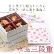 ≪送料無料≫紀州塗り 6寸 三段 重箱 水玉ピンク パールホワイト