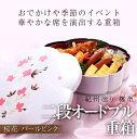 【タイムセール10%OFF!!!】≪送料無料≫紀州塗り 桜型 二段オードブル 重箱 桜花 パールピンク
