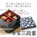 【スーパーセール!!!10%OFF】≪送料無料≫紀州塗り 6寸 三段 重箱 水玉 ブラック