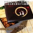 【スーパーセール!!!10%OFF】≪送料無料≫紀州塗り 6.5寸 胴張 三段 重箱 別甲 月うさぎ