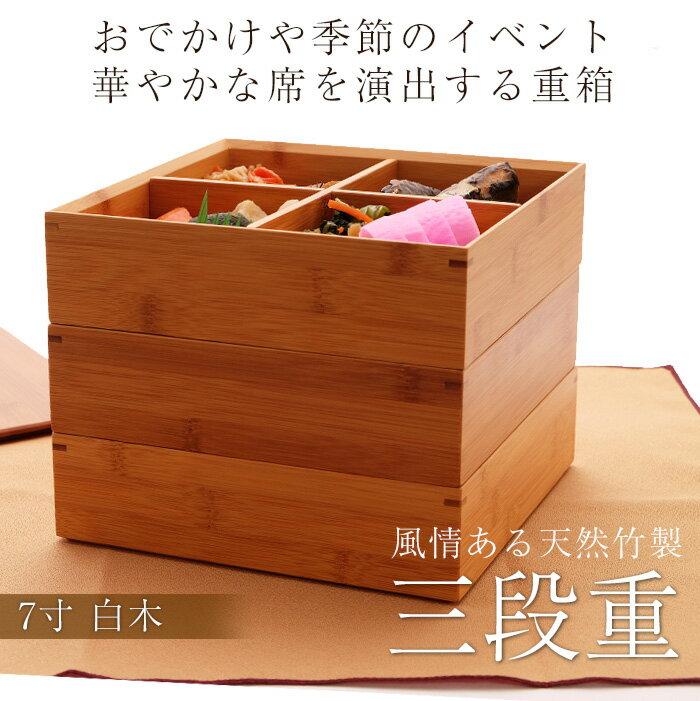 【スーパーセール10%OFF】≪送料無料≫天然竹製 7寸 三段 重箱 白木