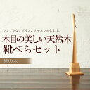 【靴べら】天然木製 樺の木 靴べらセット 白木