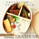 曲げわっぱ DX大判弁当箱 白木【送料無料】【お弁当箱曲げわ...