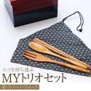 【スーパーセール!!!10%OFF】MYトリオセット