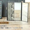 彫刻名入れ 紀州塗り 蒔絵三面鏡ミラー LEDライト付 名入れ無料