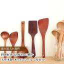 彫刻名入れ無料 料理好きなお母さんに贈る 天然木製 木ッチン...