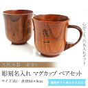 彫刻名入れ 天然木製 マグカップ ペアセット 漆塗り【送料無料】